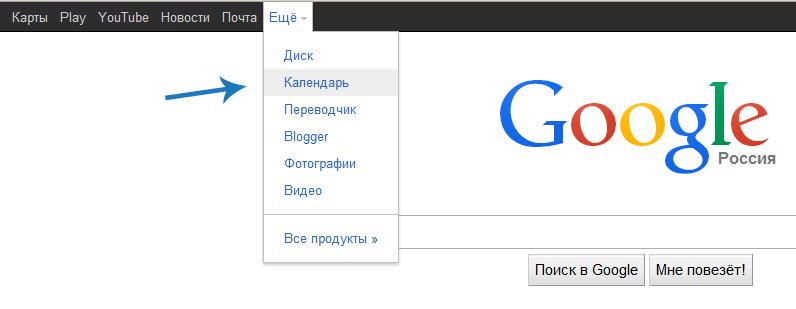 Рисунок 1 - Переход в Google-календарь