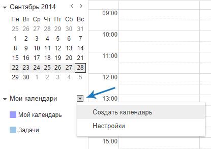 """Рисунок 2 - Ссылка """"Создать календарь"""""""