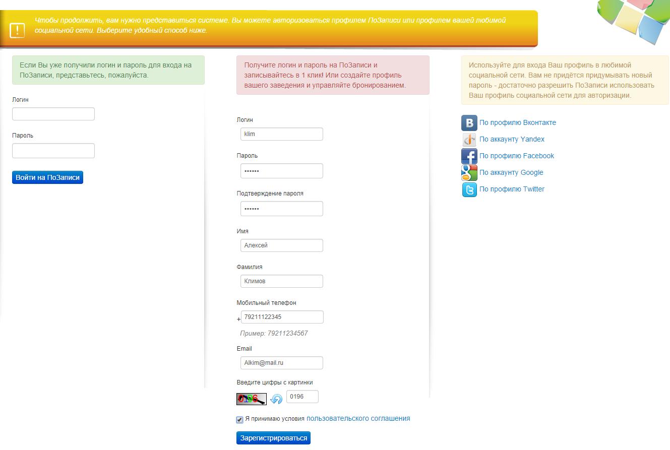 Рисунок 2 — Окно авторизации и регистрации