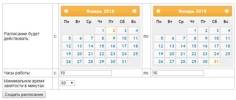 Рисунок 3 - Календарь