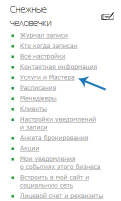 """Рисунок 9 - Ссылка """"Услуги и мастера"""""""