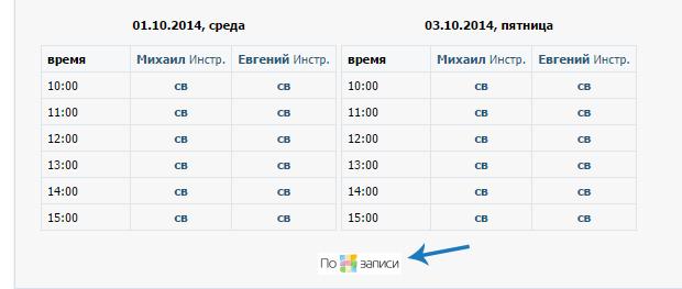 "Рисунок 11 - Логотип ""ПоЗаписи"""