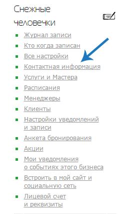 Рисунок 1 -  Пункт меню «Контактная информация»