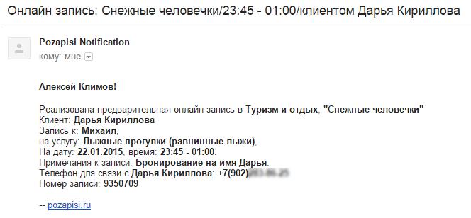 Рисунок 13 – Уведомление на почту о записи клиента
