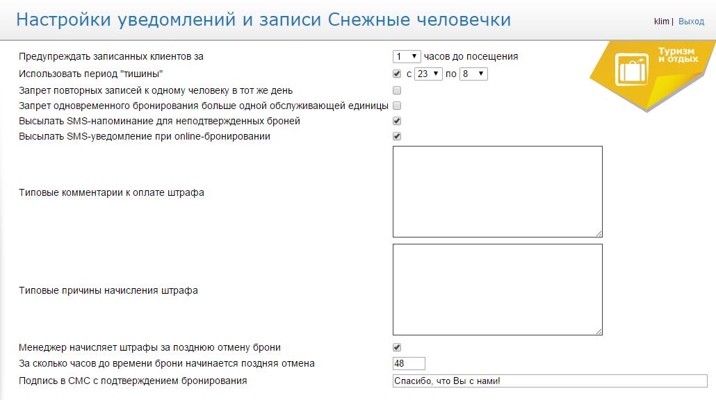 Рисунок 3- Пример настроек уведомлений и записи
