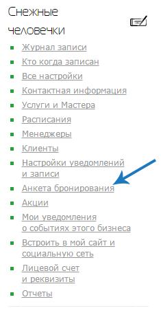Пункт меню «Анкета бронирования»