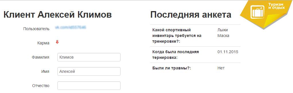 Рисунок 12 – Анкета бронирования на странице клиента