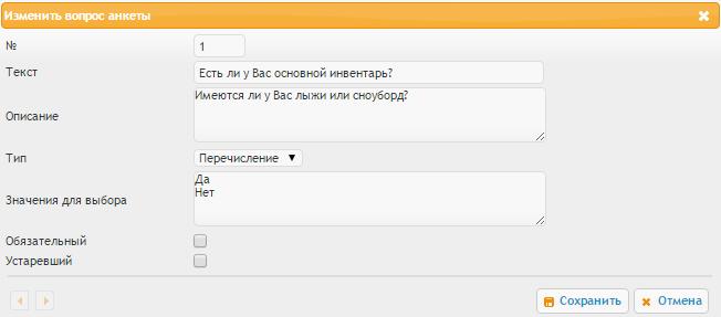 Пример заполнения вопроса